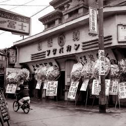 大阪・今里上方演芸座(昭和32年)