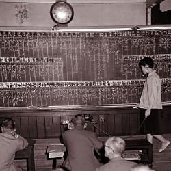 証券会社(昭和32年)